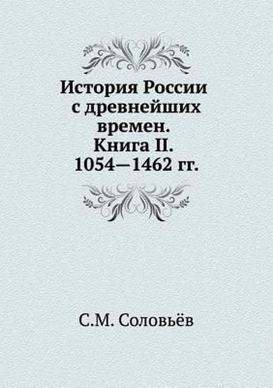History of Russia from Ancient Times. Book II. 1054-1462