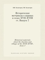 Historical Materials about the Churches and Villages of the XVII-XVIII . Issue 7