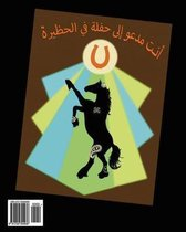 The Night Horses in Arabic