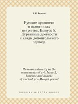 Russian Antiquity in the Monuments of Art. Issue 5. Barrows and Hoards of Ancient Pre-Mongol Period