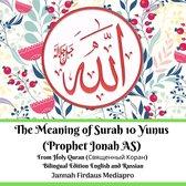 The Meaning of Surah 10 Yunus (Prophet Jonah AS) From Holy Quran (Священный Коран) Bilingual Edition English and Russian