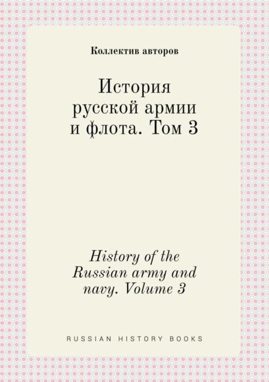 History of the Russian Army and Navy. Volume 3