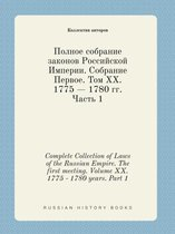 Complete Collection of Laws of the Russian Empire. the First Meeting. Volume XX. 1775 - 1780 Years. Part 1