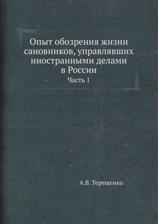Opyt Obozreniya Zhizni Sanovnikov, Upravlyavshih Inostrannymi Delami V Rossii Chast 1