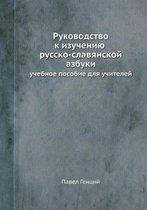 Rukovodstvo K Izucheniyu Russko-Slavyanskoj Azbuki Uchebnoe Posobie Dlya Uchitelej