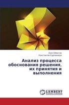 Analiz Protsessa Obosnovaniya Resheniya, Ikh Prinyatiya I Vypolneniya