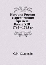 History of Russia from Ancient Times. Book XIII. 1762-1765
