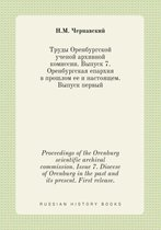 Proceedings of the Orenburg Scientific Archival Commission. Issue 7. Diocese of Orenburg in the Past and Its Present. First Release.