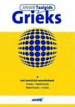 Anwb Taalgids Grieks