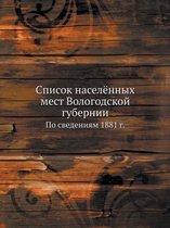 Spisok Naselyonnyh Mest Vologodskoj Gubernii Po Svedeniyam 1881 G Po Svedeniyam 1881 G.