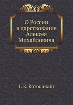 O Rossii V Tsarstvovanie Alekseya Mihajlovicha