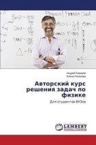 Avtorskiy Kurs Resheniya Zadach Po Fizike