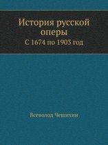 Istoriya Russkoj Opery S 1674 Po 1903 God
