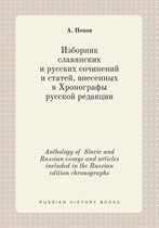 Anthology of Slavic and Russian Essays and Articles Included in the Russian Edition Chronographs