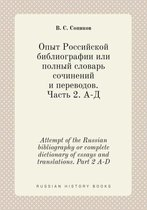 Attempt of the Russian Bibliography or Complete Dictionary of Essays and Translations. Part 2 A-D