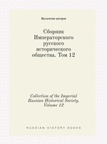 Collection of the Imperial Russian Historical Society. Volume 12