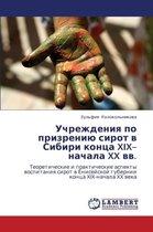 Uchrezhdeniya Po Prizreniyu Sirot V Sibiri Kontsa XIX-Nachala XX VV.