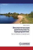 Ekologicheskaya Deyatel'nost' Predpriyatiya