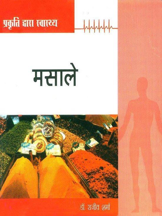 Prakriti Dwara Swasthya : Masale : प्रकृति द्वारा स्वास्थ्य : मसाले