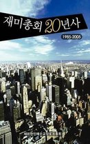 Second Decade of the Korean Presbyterian Church in America, 1985-2006 (Korean)