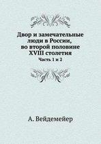 Dvor I Zamechatel'nye Lyudi V Rossii, Vo Vtoroj Polovine XVIII Stoletiya Chast' 1 I 2
