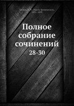 Полное собрание сочинений Н. С. Лескова