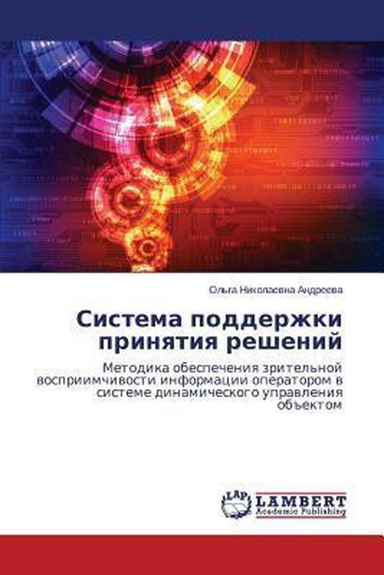 Sistema Podderzhki Prinyatiya Resheniy