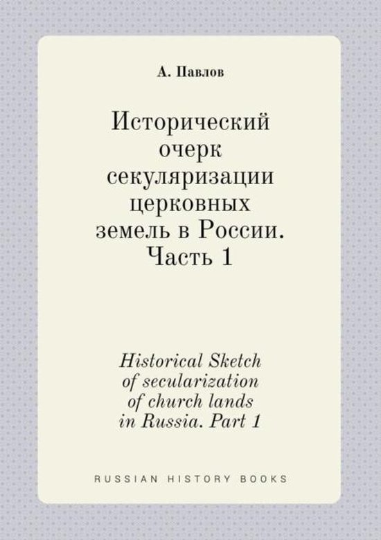 Historical Sketch of Secularization of Church Lands in Russia. Part 1