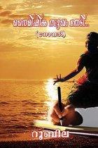 Naimishika Sugham Thedi - (Seeking Momentary Pleasures)
