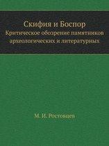 Skifiya I Bospor Kriticheskoe Obozrenie Pamyatnikov Arheologicheskih I Literaturnyh