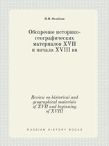 Review on Historical and Geographical Materials of XVII and Beginning of XVIII
