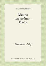 Menaion. July
