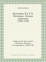 Catherine the 2nd and G. Potemkin. Personal Correspondence 1769-1791