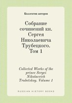 Collected Works of the Prince Sergei Nikolaevich Trubetskoy. Volume 1