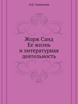 Жорж Санд. Ее жизнь и литературная деятель