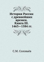 History of Russia from Ancient Times. Book III. 1463-1584
