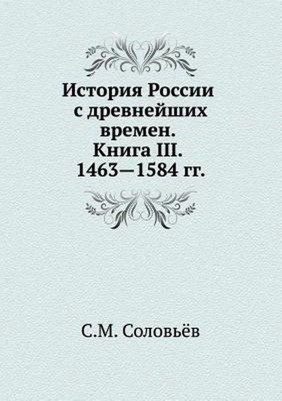 История России с древнейших времен. Книга III.