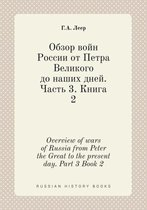 Overview of Wars of Russia from Peter the Great to the Present Day. Part 3 Book 2