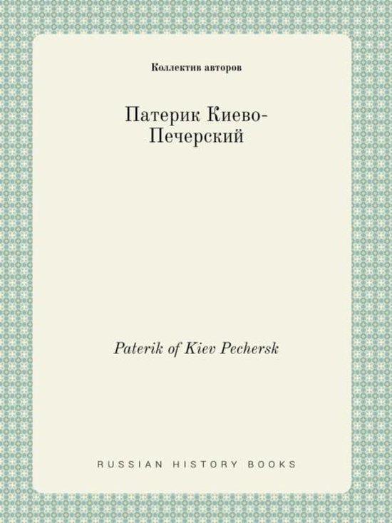 Paterik of Kiev Pechersk