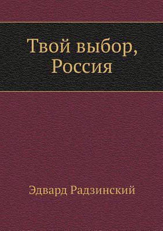 Boek cover Tvoj Vybor, Rossiya van Ėdvard Radzinskij (Paperback)
