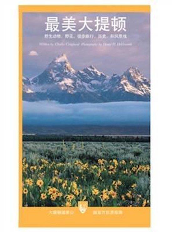 The Best of Grand Teton National Park