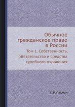 Obychnoe Grazhdanskoe Pravo V Rossii Tom 1. Sobstvennost, Obyazatelstva I Sredstva Sudebnogo Ohraneniya