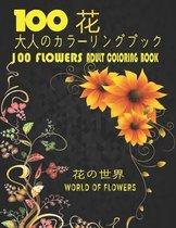 100 花大人のカラーリングブック。 花の世界