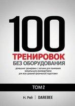 100 Тренировок Без Оборудования Том 2