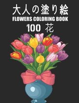 100 花 Flowers 大人の塗り絵 Coloring Book: 花の塗り絵 - 抗スӠ