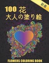 100 花 Flowers 大人の塗り絵 Coloring Book: 花の塗り絵 抗スト