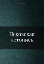Псковская летопись