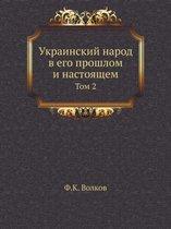 Ukrainskij Narod V Ego Proshlom I Nastoyaschem Tom 2