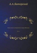 Opyt Voenno-Istoricheskogo Ocherka Mongolii Chast 1