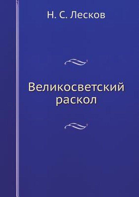 Velikosvetskij Raskol